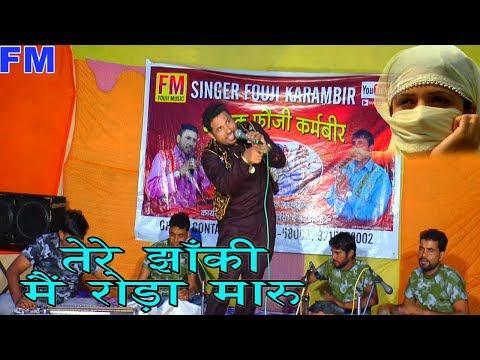 अरे तेरे झांकी मैं गोला मारु || Fauji Karambir || Latest Superhit Haryanvi Ragni Video 2017