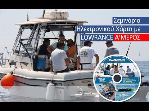 Σεμινάριο Ηλεκτρονικού Χάρτη με Lowrance, A' μέρος | Περιοδικό Boat & Fishing