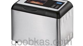 Хлебопечка Clatronic BBA 3365 Германия