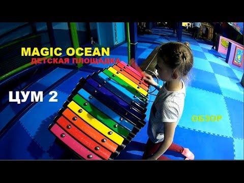 ЦУМ 2, Детская площадка MagicOcean\\Tsum 2, Playground