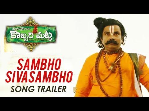 Sampoornesh Babu Kobbari Matta Video Song || Sambho Siva Sambho Video Song
