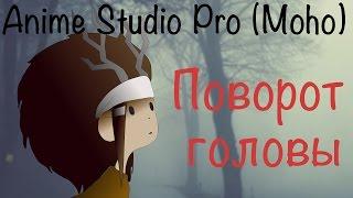 Anime Studio Pro (Moho Pro) - Как сделать поворот тела / головы персонажа. Smart bones. Actions