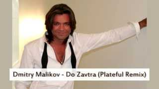 Дмитрий Маликов - До Завтра (Plateful Remix)