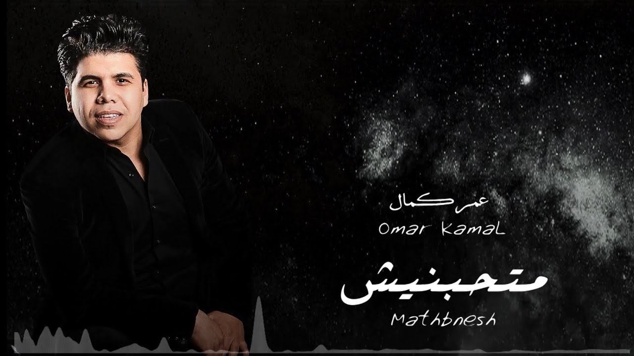 """حصريا اغنية """" متحبنيش """" عمر كمال / Exclusive Song Mt7bnesh Omar Kamal"""