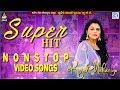 Kajal Maheriya -Superhit Gujarati Songs | Nonstop Video | RDC Gujarati | Studio Saraswati