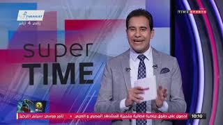 Super Time - حلقة الأحد مع (كريم رمزي) ضيف الحلقة