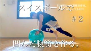 SB-2【腹筋】SWISS BALL プランク&マウンテンクライマー Swiss Ball スイスボール【バランスボールエクササイズ】