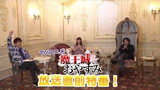 TVアニメ「魔王城でおやすみ」放送直前特番
