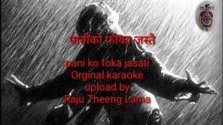 Nepali Orginal Karaoke Pani Ko Foka