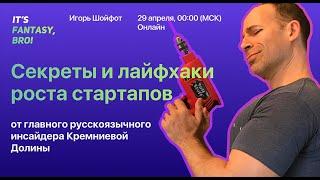 Секреты роста стартапа от главного русскоязычного инсайдера долины - Игорь Шойфот смотреть онлайн в хорошем качестве бесплатно - VIDEOOO