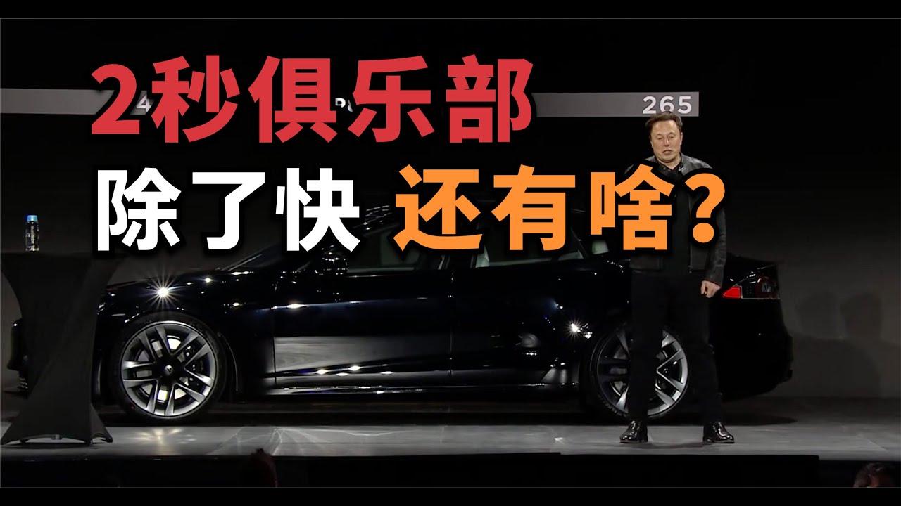 只卖百万,暴击超跑,特斯拉Model S Plaid交付,值得学的与遗憾【董买买】
