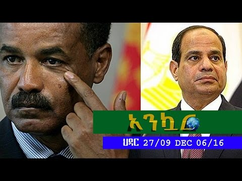Ethiopia - Ankuar : አንኳር - Ethiopian Daily News Digest | December 6, 2016