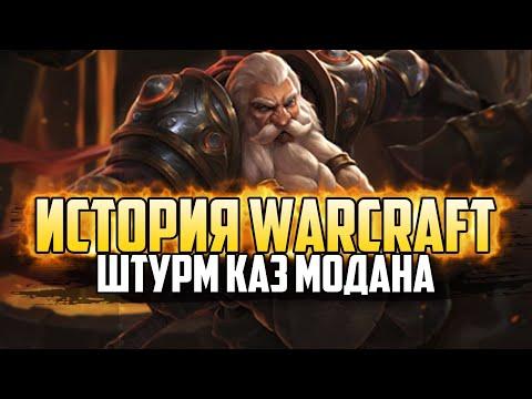 История Варкрафт: Глава 32 - Штурм Каз Модана (Сериал - История World of Warcraft)