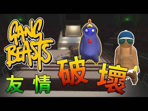 【Gang Beasts】這幫渾球—真正的友情破壞遊戲 w/殞月
