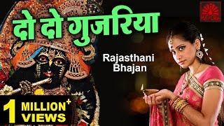 दो दो गुजरिया । Do Do Gujariya | Rajasthani Bhajan | Ghooma De Mahaara Balaji Ghamar-2