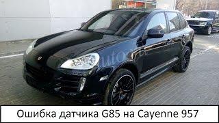 Porsche Cayenne 957.Помилка ''Несправність G85''.ILDAR AVTO-PODBOR
