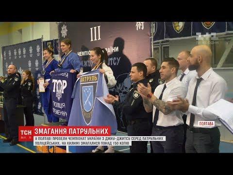 У Полтаві провели чемпіонат України з джиу-джитсу серед патрульних копів