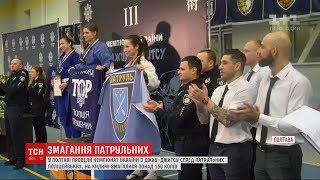 Фото У Полтаві провели чемпіонат України з джиу джитсу серед патрульних копів