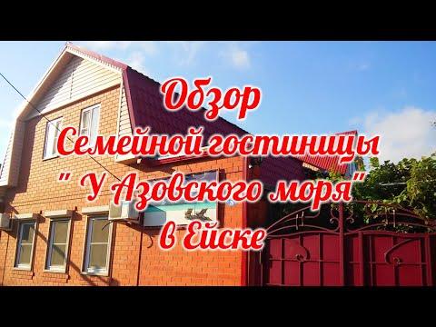 ЕЙСК Обзор гостиницы У Азовского моря