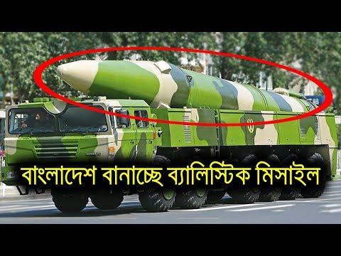 ট্যাকটিক্যাল মিসাইল বানাচ্ছে বাংলাদেশ | Bangladesh Developing Short-Range Tactical Missile