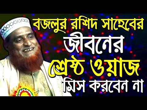 New bangla waz bazlur rashid new waz 2018 waz bangla gojol video jala waz mahfil 2018 bd waz 2017 03