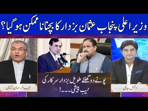 Nuqta e Nazar by Mujeeb ur Rehman Shami and Ubaid Ullah Siddiqui - Wednesday 12th August 2020