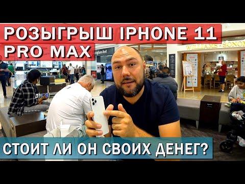 Сколько стоит IPhone 11 PRO MAX Что нового в Apple Watch 5? Старт продаж в США