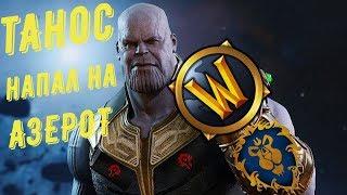 Warcraft: Война бесконечности ( Танос напал на Азерот )