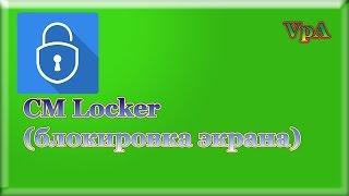 CM Locker-классный блокировщик экрана