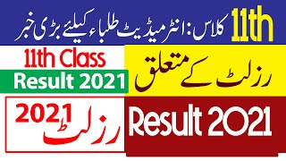 11th Class Result 2021, Class 11th Result 2021, HSSC 1 Result 2021, Inter Punjab Boards Result 2021