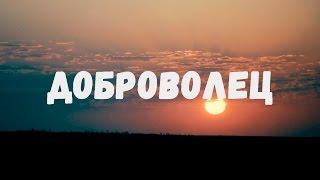 """Фильм """"ДОБРОВОЛЕЦ"""""""