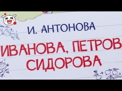 Иванова,Петров,Сидорова. Смешные рассказы о школе. И.Антонова