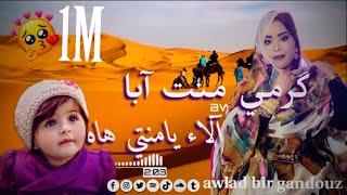 """garmi mint abba - كرمي منت آبا """" آلاء يامنتي هاه """" _ 2019"""