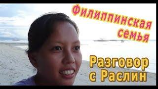 Филиппинская семья, отношения между мужем и женой - рассказ Раслин