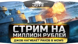 СТРИМ НА МИЛЛИОН РУБЛЕЙ! Jove и Odesskin ловят тюленей в World Of Warships!