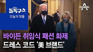 [핫플]바이든 취임식 패션 화제…드레스 코드 '美 브랜…