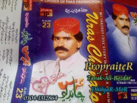 Urs Chandio Old Vol 23 Balochi Songs Dil Sokas Tavak Ali Bozdar