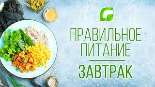 Ирина Савельева о правильном питании от Аюрведы : завтрак