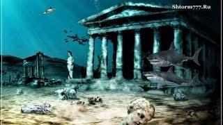 В поисках Атлантиды. Атлантида - миф или реальность?