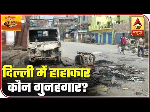 How Negligence Led To Delhi's Violence | Samvidhan Ki Shapath | ABP News