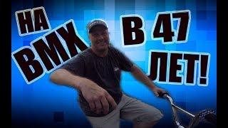 47- ЛЕТНИЙ БМХер, РАЗБИВАЕМ СМАРТФОН И ЛОМАЕМ БАЙКИ!))