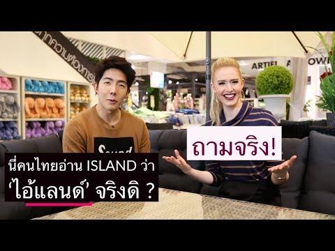 Hello English! -  ออกเสียงแตกต่างกันอย่างไรต้องดู (Island Ireland Iceland)