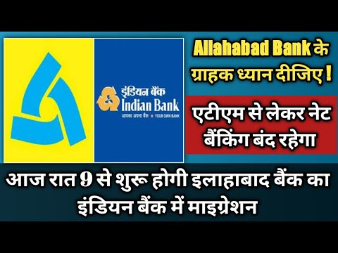 Allahabad Indian Bank UPI - ATM emPower Net Banking Service Not Working  l Allahabad Bank Migration