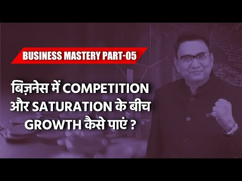 BUSINESS मे COMPETITION और SATURATION के बीच GROWTH कैसे पाएं | UP Official | Best Business Video