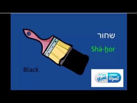 Hebrew language - Colors