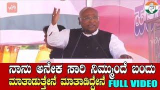 Mallikarjun Kharge Speech in Parivartan Yatra Kalaburagi Public Meeting Full Video