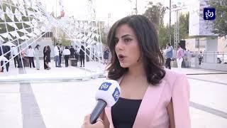 جلالة الملكة رانيا العبدالله ترعى افتتاح اسبوع التصميم - (5-10-2017)