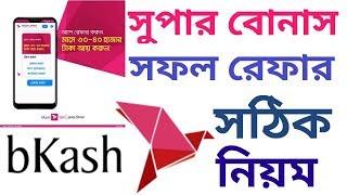 bKash apps earn money by refer correct method New offer