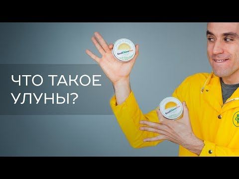видео: Что такое улуны?
