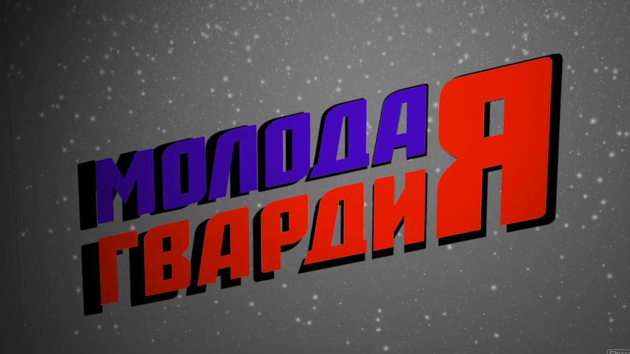 Молодая гвардия казино играть в игровые автоматы в интернете бесплатно гараж обезьянка крышки